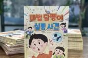 사랑의달팽이, 동화책 '마법달팽이 실종사건' 발간