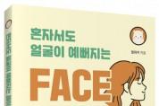 유튜버 정파카가 소개하는 비수술 얼굴 교정법, '혼자서도 얼굴이 예뻐지는 페이스 스트레칭' 출간
