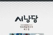 한국민속극박물관, 민속예술연구지 서낭당 5집 발간