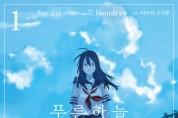 소미미디어, '너의 췌장을 먹고 싶어' 삽화가 loundraw와 미아키 스가루의 합작 만화 '푸른 하늘 흐린 하늘' 출간