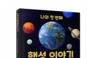 미래주니어, 우주에 대한 호기심을 키우는 '나의 첫 번째 행성 이야기' 출간