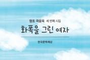 한국문학세상, 곽윤옥 시인 세 번째 시집 '화폭을 그린 여자' 출간