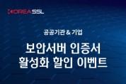 코리아SSL, 전 국민 개인정보 보호를 위한 보안서버 할인 이벤트