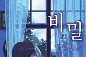 히가시노 게이고 감동소설의 원점, '비밀' 출간