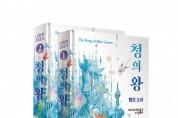 소미아이, '전천당 시리즈' 작가 히로시마 레이코 판타지 동화 '청의 왕' 출간
