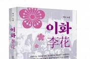 스타북스, 역사소설 '이화' 출간