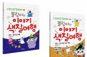 스쿨존에듀, '블링이의 이야기 색칠여행' 1·2권 출간