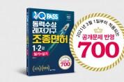 다락원 원큐패스, '동력수상레저기구조종면허 1·2급 필기 실기' 개정판 출간
