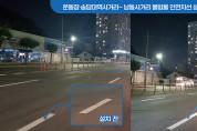 밤·비오는 날 잘 보이는'물방울 안전차선'시범 설치