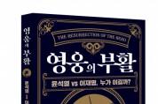 스타북스, '영웅의 부활' 출간