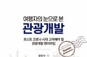 프로젝트 수 대표 정란수, '여행자의 눈으로 본 관광개발' 출간