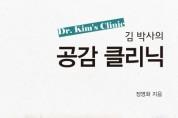 박영사, '김 박사의 공감 클리닉' 출간