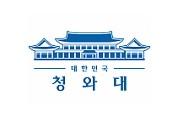 [청와대]대통령 취임 4주년 특별연설(질의응답)