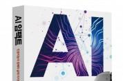 굿인포메이션, 인공지능 정체와 삶에 미치는 파장 다룬 'AI 임팩트' 출간