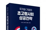 박영사, 2025년 초고령사회가 다가온다 '국가와 기업의 초고령사회 성공전략' 출간